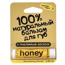 """100% натуральный бальзам для губ с пчелиным воском """"HONEY"""" 4,25 гр."""